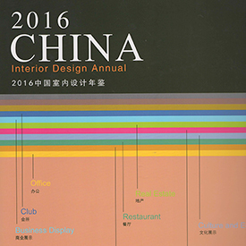 2016 china interior design annu